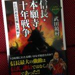 【読んでみた】信長・本願寺十年戦争 ~信長が最も苦戦した戦い~