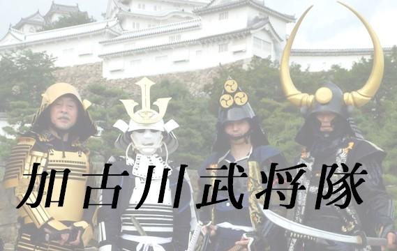 東播磨の歴史をPR!