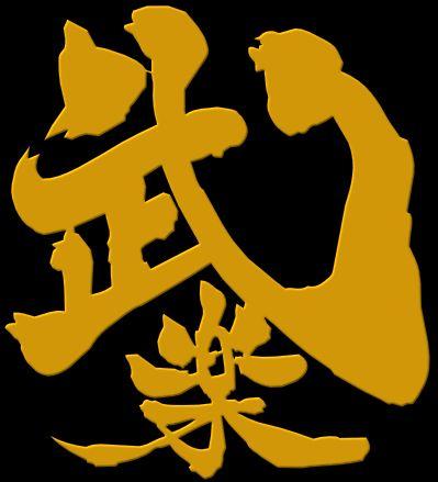 武楽衆ロゴ