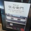 竹田城がすぐそこ!町家Café 伍衛門を訪問。