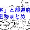 旧国名と都道府県の名称まとめ
